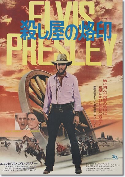 Charro! - Japanese Movie Poster
