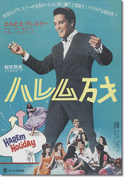 Harem Holiday (Harum Scarum) Movie Poster Japan - MGM 1965