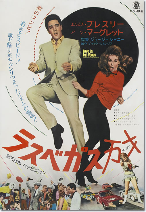 Japanese Viva Las Vegas Movie Poster